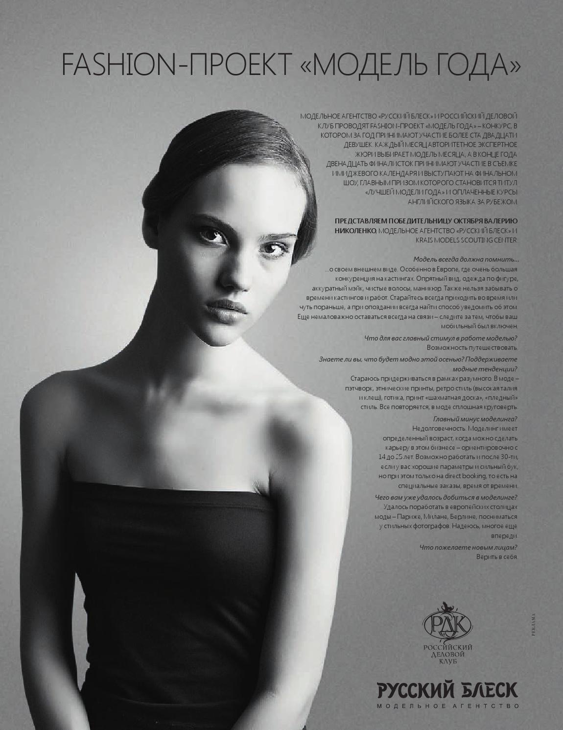 Проект девушка модель экспертной работы огни работа для девушек